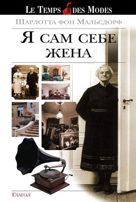 6 сharlotta