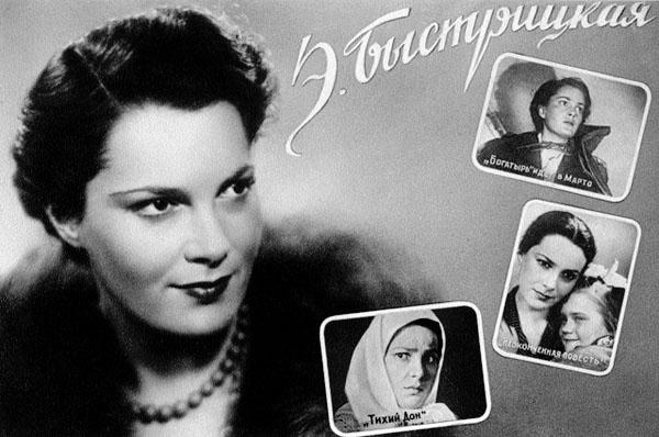 Bystritskaya Elina