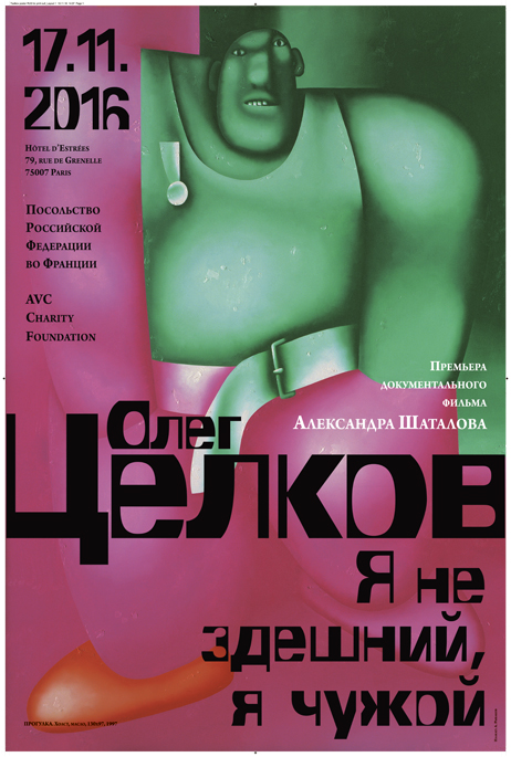 Tselkov poster RUS for print outl_Layout 1