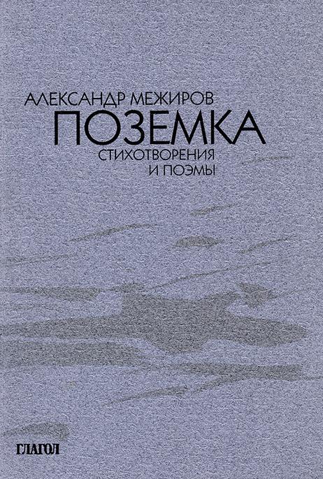 АЛЕКСАНДР МЕЖИРОВ: Поземка. Стихи. 1997. Тираж 1000 экз.