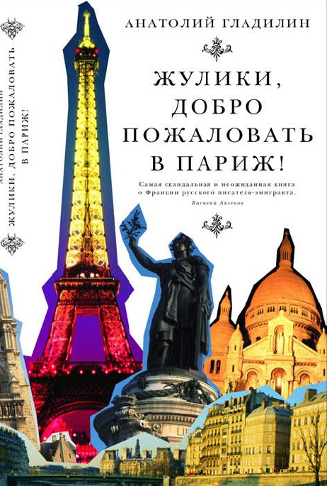 АНАТОЛИЙ ГЛАДИЛИН: Жулики, добро пожаловать в Париж. Статьи. 2007. Тираж 10 000 экз.