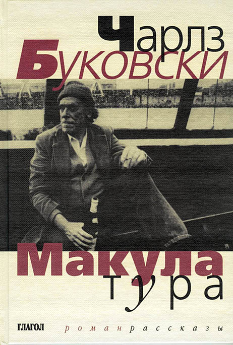 bukowski 1