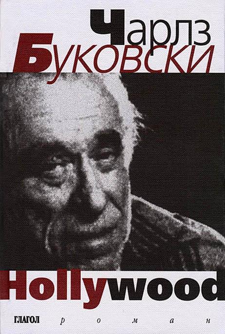 bukowski 3