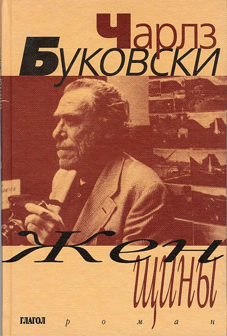bukowski 4