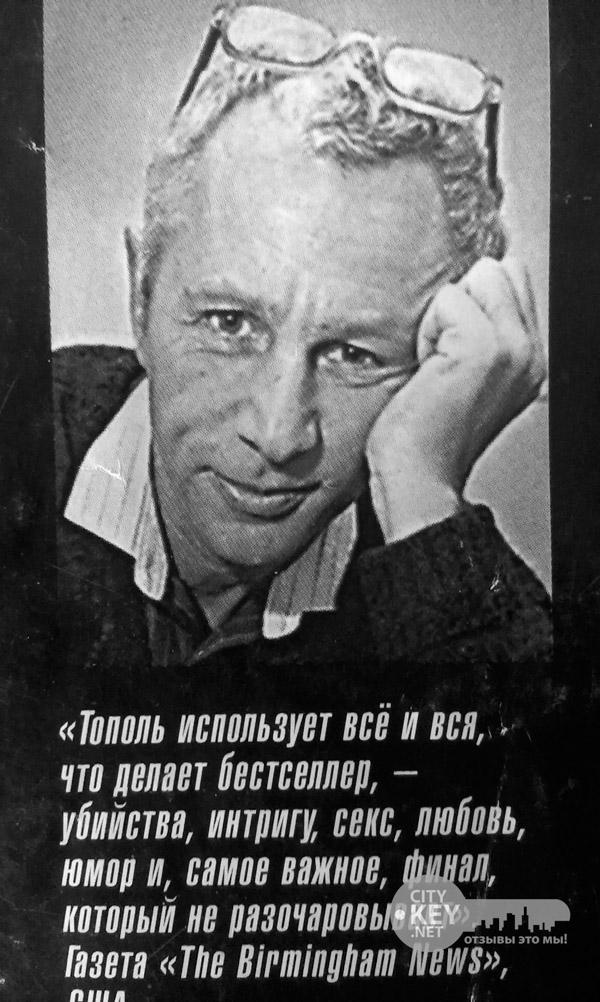 detektiv-ledenyaschiy-krov