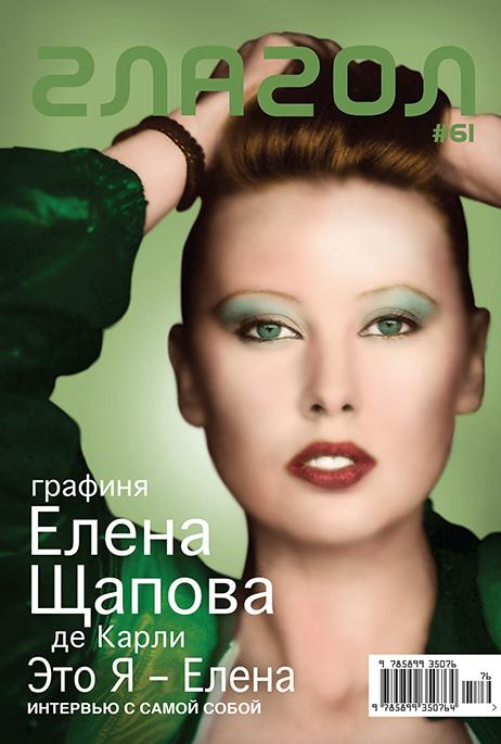 ЕЛЕНА ЩАПОВА: Это я – Елена. 2008. Тираж 5 000 экз.