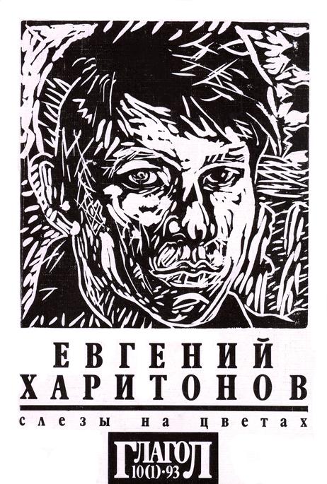 kharitotnov 1