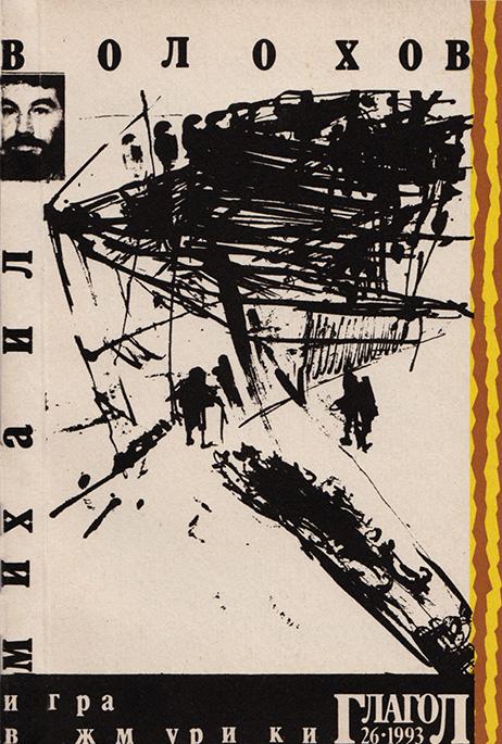 МИХАИЛ ВОЛОХОВ: Игра в жмурики. Пьесы. 1993. Тираж 5 000 экз.