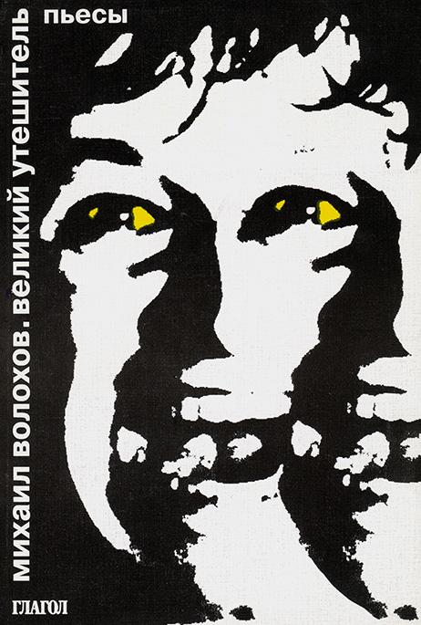 МИХАИЛ ВОЛОХОВ: Великий Утешитель. Пьесы. 1997. Тираж 1000 экз.
