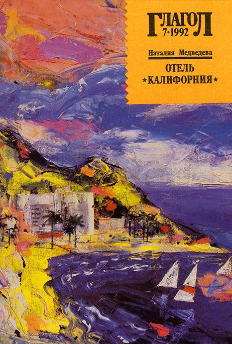 НАТАЛИЯ МЕДВЕДЕВА: Отель Калифорния. Роман, рассказы. 1992. Тираж 50 000 экз.