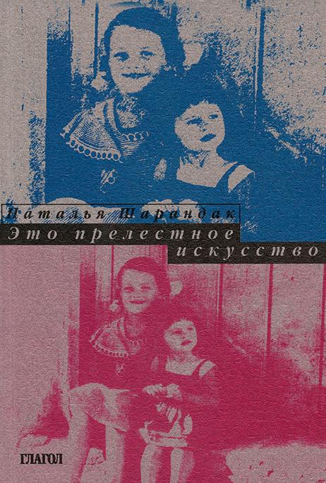НАТАЛЬЯ ШАРАНДАК: Это Прелестное Искусство. Рассказы. 1998. Тираж 1000 экз.