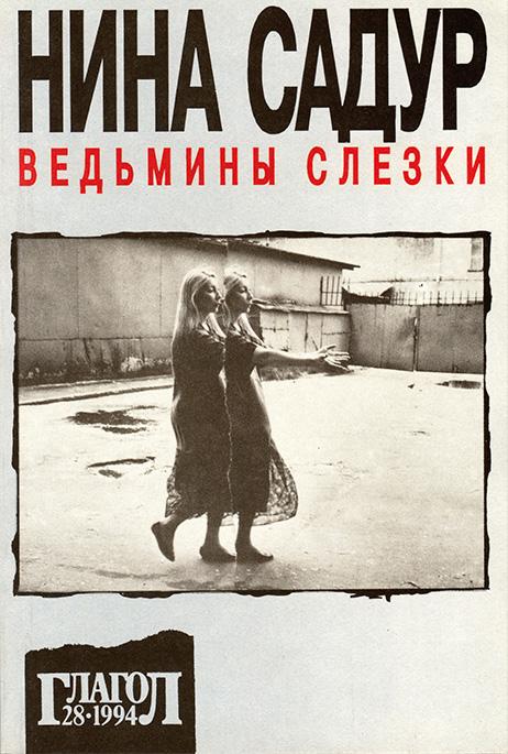 НИНА САДУР: Ведьмины слезки. Книга прозы. 1994. Тираж 5 000 экз.