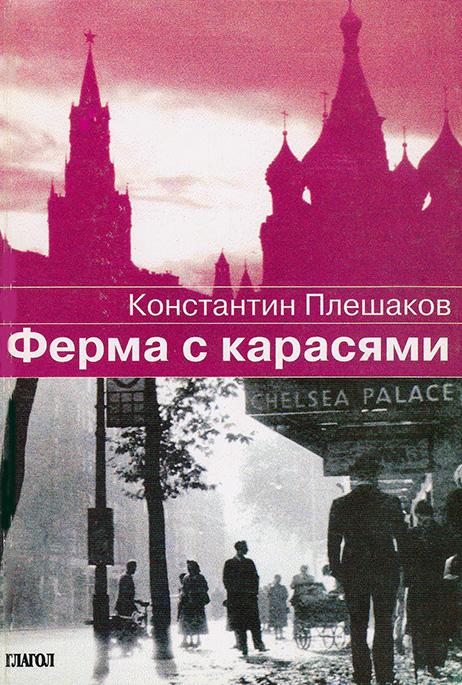 КОНСТАНТИН ПЛЕШАКОВ: Ферма с Карасями / Рассказы. 1998. Тираж 1 000 экз.
