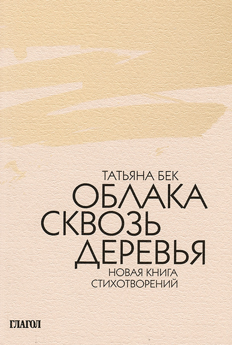 ТАТЬЯНА БЕК: Облака Сквозь Деревья. Стихи. 1997. Тираж 1000 экз.