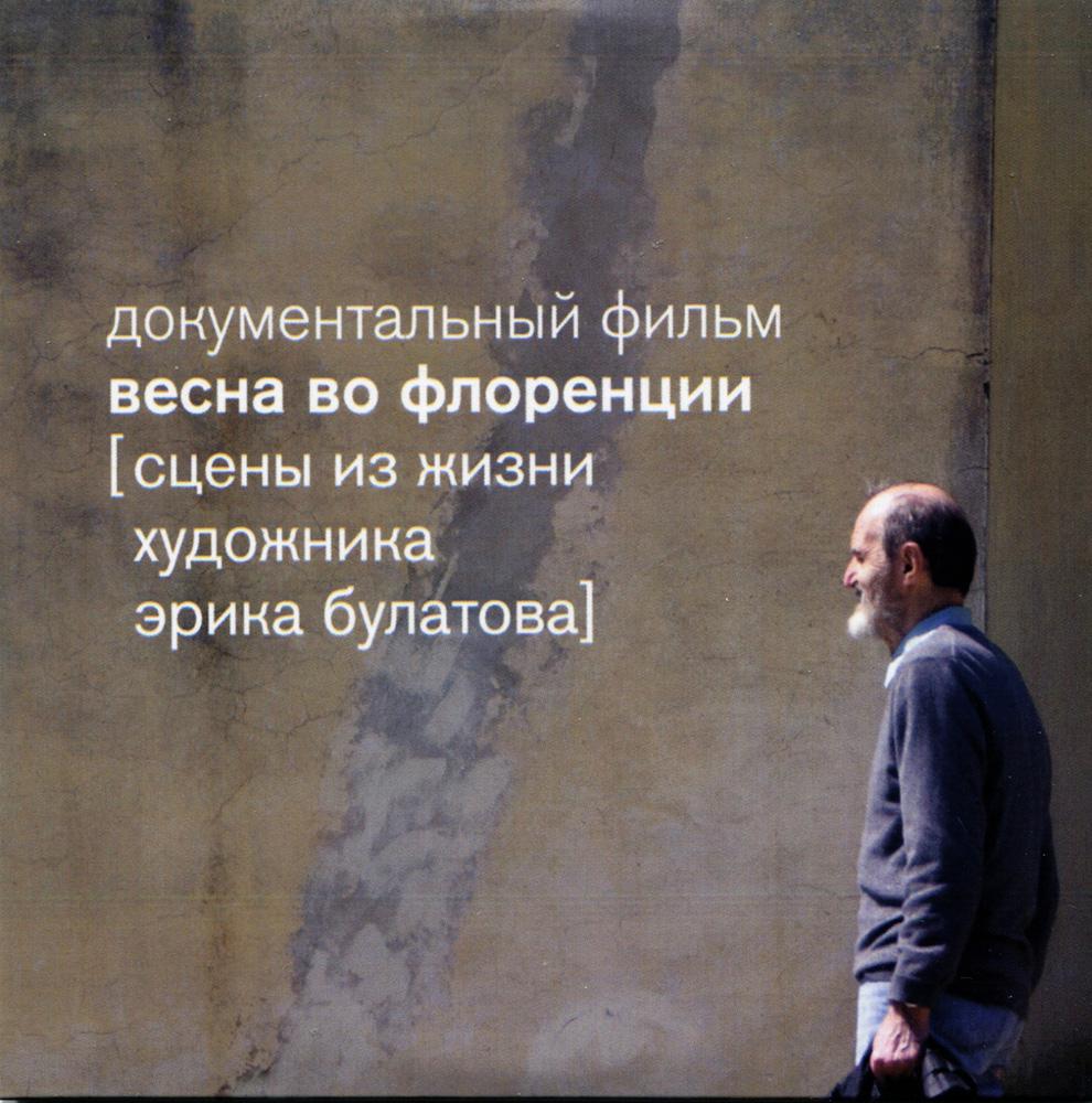 ВЕСНА ВО ФЛОРЕНЦИИ (Сцены из жизни художника Эрика Булатова)